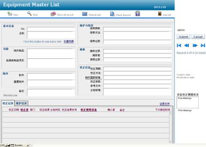 仪器设备管理系统
